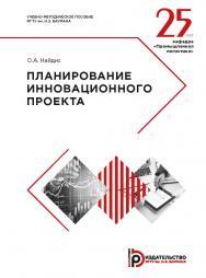 Планирование инновационного проекта : учебно-методическое пособие ISBN 978-5-7038-5173-9