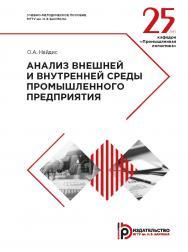 Анализ внешней и внутренней среды промышленного предприятия : учебно-методическое пособие ISBN 978-5-7038-5174-6