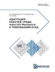Адаптация рабочей среды AutoCAD Mechanical к требованиям ЕСКД : учебное пособие ISBN 978-5-7038-5176-0