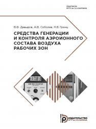 Средства генерации и контроля аэроионного состава воздуха рабочих зон : практикум ISBN 978-5-7038-5177-7