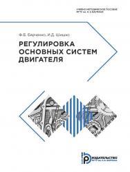 Регулировка основных систем двигателя : учебно-методическое пособие. — 2-е изд. ISBN 978-5-7038-5179-1