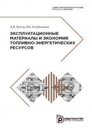 Эксплуатационные материалы и экономия топливно-энергетических ресурсов : учебно-методическое пособие ISBN 978-5-7038-5185-2