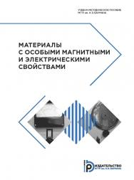 Материалы с особыми магнитными и электрическими свойствами : учебно-методическое пособие. — 2-е изд., испр. и доп. ISBN 978-5-7038-5188-3