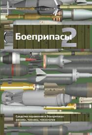 Боеприпасы : учебник : в 2 т. Т. 2. – 3-е изд., испр. ISBN 978-5-7038-5196-8