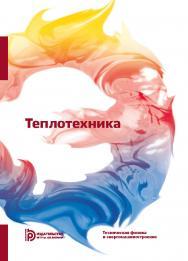 Теплотехника : учебник для вузов ISBN 978-5-7038-5198-2
