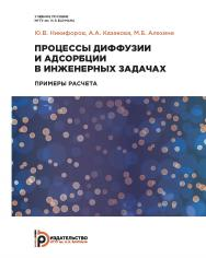 Процессы диффузии и адсорбции в инженерных задачах. Примеры расчета : учебное пособие ISBN 978-5-7038-5205-7