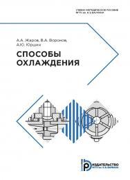 Способы охлаждения : учебно-методическое пособие ISBN 978-5-7038-5211-8