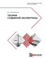 Теория судебной экспертизы : учебно-методическое пособие ISBN 978-5-7038-5213-2