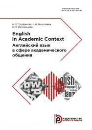 English in Academic Context = Английский язык в сфере академического общения : учебное пособие ISBN 978-5-7038-5214-9