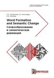 Word Formation and Semantic Change = Словообразование и семантическая деривация : учебно-методическое пособие ISBN 978-5-7038-5215-6