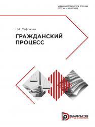 Гражданский процесс : учебно-методическое пособие ISBN 978-5-7038-5237-8