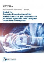 English for Computer Forensics Specialists = Английский язык для специалистов в области судебной компьютерно-технической экспертизы : учебное пособие ISBN 978-5-7038-5238-5