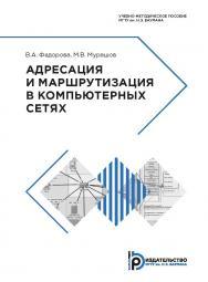 Адресация и маршрутизация в компьютерных сетях : учебно-методическое пособие ISBN 978-5-7038-5240-8