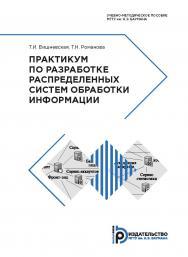 Практикум по разработке распределенных систем обработки информации : учебно-методическое пособие ISBN 978-5-7038-5243-9