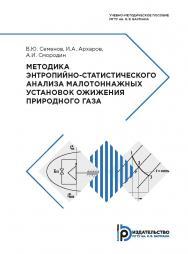 Методика энтропийно-статистического анализа малотоннажных установок ожижения природного газа : учебно-методическое пособие ISBN 978-5-7038-5246-0