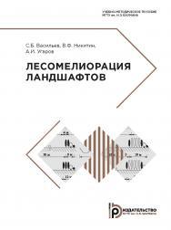 Лесомелиорация ландшафтов: учебно-методическое пособие. — 2-е изд., перераб. и доп. ISBN 978-5-7038-5247-7