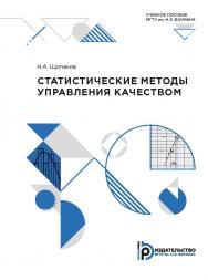Статистические методы управления качеством : учебное пособие ISBN 978-5-7038-5248-4