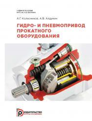 Гидро- и пневмопривод прокатного оборудования : учебное пособие ISBN 978-5-7038-5250-7