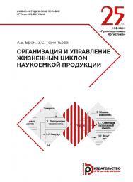 Организация и управление жизненным циклом наукоемкой продукции : учебно-методическое пособие ISBN 978-5-7038-5252-1