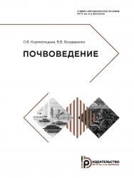 Почвоведение : учебно-методическое пособие ISBN 978-5-7038-5257-6