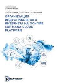 Организация индустриального интернета на основе SAP HANA Cloud Platform : учебное пособие ISBN 978-5-7038-5258-3
