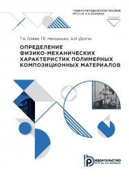 Определение физико-механических характеристик полимерных композиционных материалов : учебно-методическое пособие ISBN 978-5-7038-5259-0