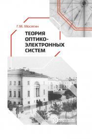 Теория оптико-электронных систем : учебное пособие ISBN 978-5-7038-5260-6