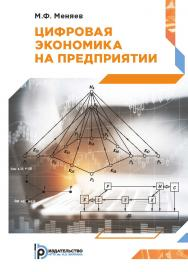 Цифровая экономика на предприятии : учебное пособие ISBN 978-5-7038-5261-3