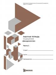 Рабочая тетрадь по дисциплине «Дендрология». Часть 1 ISBN 978-5-7038-5264-4
