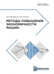 Методы повышения экономичности машин : учебное пособие ISBN 978-5-7038-5266-8