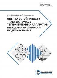 Оценка устойчивости трубных пучков теплообменных аппаратов методами численного моделирования : учебное пособие ISBN 978-5-7038-5268-2