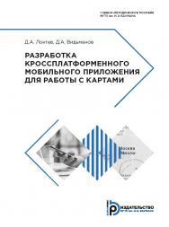 Разработка кроссплатформенного мобильного приложения для работы с картами : учебно-методическое пособие ISBN 978-5-7038-5274-3