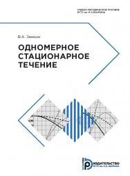 Одномерное стационарное течение : учебно-методическое пособие ISBN 978-5-7038-5277-4