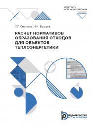 Расчет нормативов образования отходов для объектов теплоэнергетики : практикум ISBN 978-5-7038-5281-1