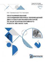 Программирование скоординированных перемещений двух роботов-манипуляторов на базе коллаборативного робота IRB 14000 YuMi : учебное пособие ISBN 978-5-7038-5293-4