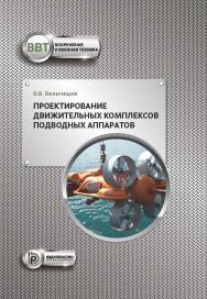 Проектирование движительных комплексов подводных аппаратов : учебное пособие ISBN 978-5-7038-5295-8