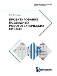 Проектирование подводных робототехнических систем : учебно-методическое пособие ISBN 978-5-7038-5297-2