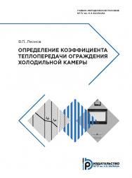 Определение коэффициента теплопередачи ограждения холодильной камеры : учебно-методическое пособие ISBN 978-5-7038-5300-9
