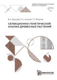Селекционно-генетический анализ древесных растений : учебно-методическое пособие ISBN 978-5-7038-5306-1