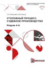 Уголовный процесс. Судебное производство. Модули 4–6 : учебно-методическое пособие ISBN 978-5-7038-5312-2