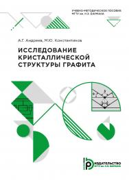 Исследование кристаллической структуры графита : учебно-методическое пособие ISBN 978-5-7038-5313-9