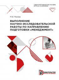 Выполнение научно-исследовательской работы по направлению подготовки «Менеджмент» : учебно-методическое пособие ISBN 978-5-7038-5318-4