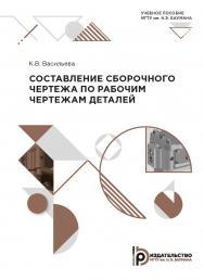 Составление сборочного чертежа по рабочим чертежам деталей : учебное пособие ISBN 978-5-7038-5322-1
