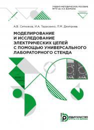 Моделирование и исследование электрических цепей с помощью универсального лабораторного стенда : учебно-методическое пособие ISBN 978-5-7038-5323-8