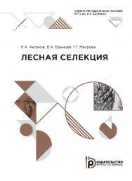Лесная селекция : учебно-методическое пособие ISBN 978-5-7038-5325-2