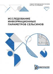 Исследование информационных параметров сельсинов : учебно-методическое пособие ISBN 978-5-7038-5330-6