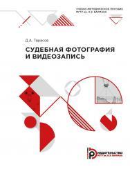 Судебная фотография и видеозапись : учебно-методическое пособие ISBN 978-5-7038-5332-0