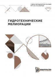 Гидротехнические мелиорации : учебно-методическое пособие ISBN 978-5-7038-5333-7