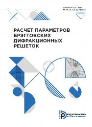 Расчет параметров брэгговских дифракционных решеток : учебное пособие ISBN 978-5-7038-5334-4