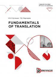 Fundamentals of Translation : учебное пособие ISBN 978-5-7038-5337-5